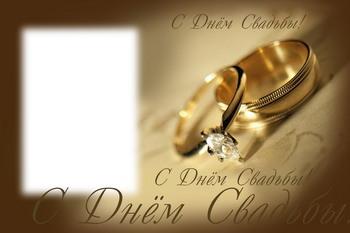 Фоторамки онлайн бесплатно с днём свадьбы