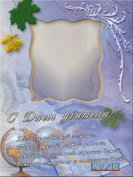 Открытки для, открытка для фотошопа ко дню учителя